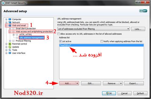 رفع مسدودیت سایت های بلاک شده توسط آنتی ویروس Nod32