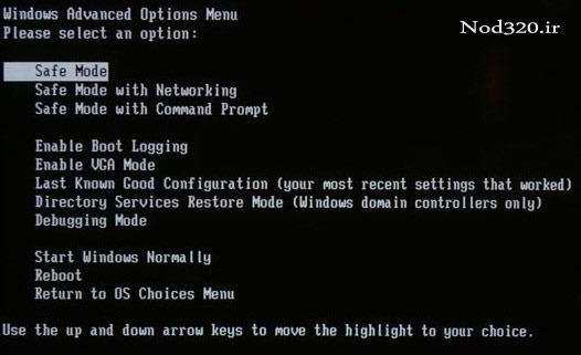 وارد شدن به Safe mode یا حالت امن ویندوز